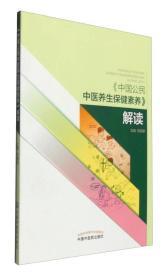 《中国公民中医养生保健素养》解读