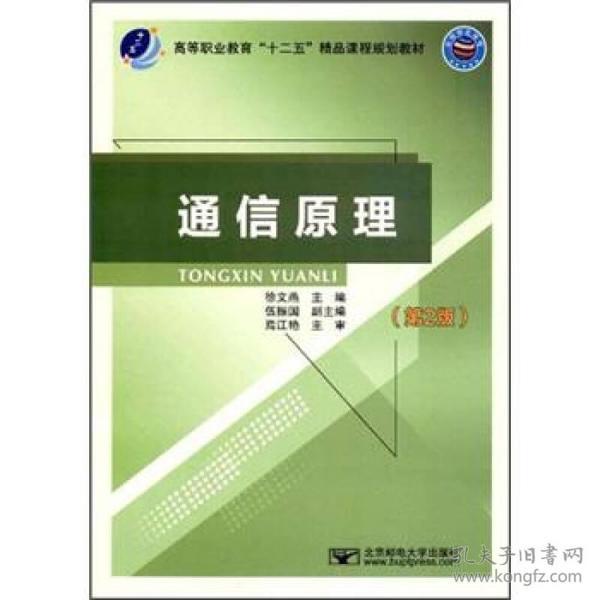 """高等职业教育""""十二五""""精品课程规划教材:通信原理(第2版)"""