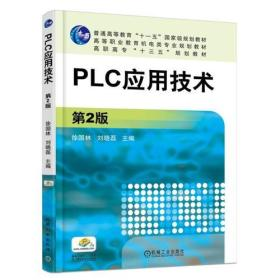 PLC应用技术  第2版