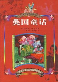 9787020061822/世界儿童文学名著插图本--英国童话/(英)哈特兰 选编