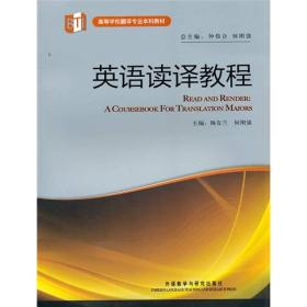 二手正版英语读译教程 陶友兰 何刚强 外语教学与研究出版社