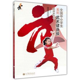 全国中小学生系列武术健身操  教师参考书