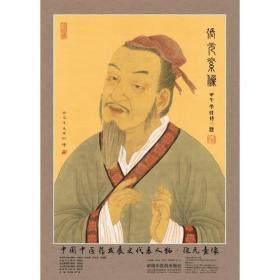 中国中医药发展史代表人物张元素像