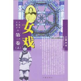 女戏(第1卷,上、下册)