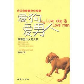 爱狗与爱男人:苏州女子三部曲