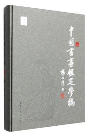 中国书画鉴定学稿/杨仁恺