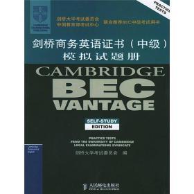 剑桥商务英语证书(中级)模拟试题册