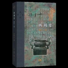 西周史(精装):增补二版