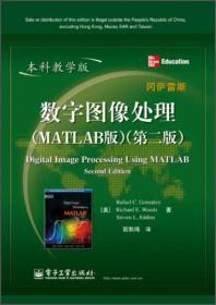 国外电子与通信教材系列:数字图像处理(MATLAB版)(第2版)(本科教学版)9787121201974