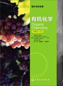 正版二手有机化学原著第十三13版哈特化学工业出版社9787122177407