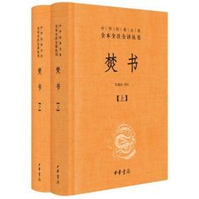 焚书(全二册)-中华经典名著全本全注全译 (精)