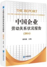 中国企业劳动关系状况报告(2014)