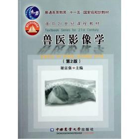 兽医影像学(第2版)