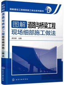 图解建设工程细部施工做法系列图书 图解道路与桥梁工程现场细部施工做法