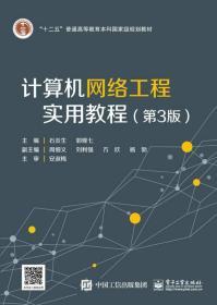 (可发货)计算机网络工程实用教程