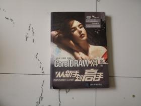 CoreIDRAWX4中文版葱新手到高手