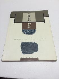 端硯的鑒別和欣賞【作者劉演良鈐印毛筆簽名本】