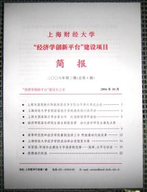 """上海财经大学""""经济学创新平台""""建设项目(2006年 第1-3期  共3册)"""