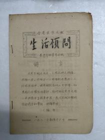 香港医学文献,生活顾问,民间油印本