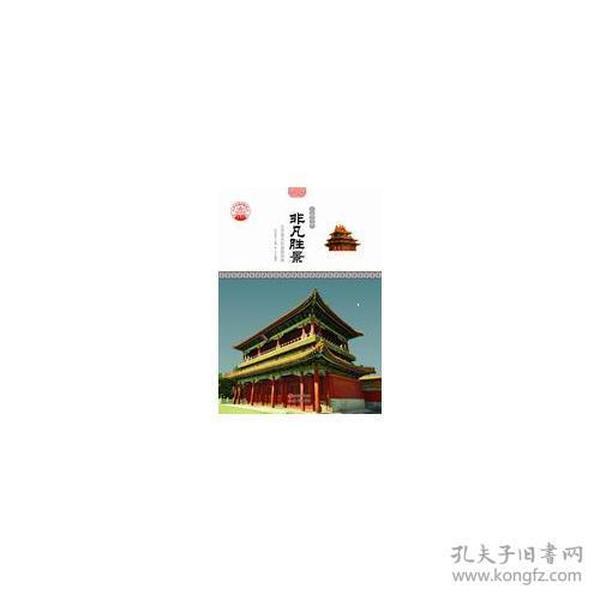 非凡胜景:北京著名的皇家园林