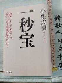 一秒宝 嫌なことをやめたら、结果を出す时间が増えていく 小栗成男 日语原版64开综合书 日语正版