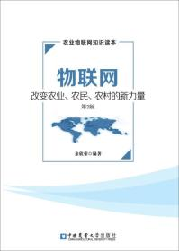 物联网-改变农业、农民、农村的新力量(第2版)