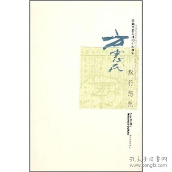 國學典藏·書畫雅集