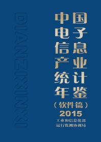 中国电子信息产业统计年鉴:2015:软件篇
