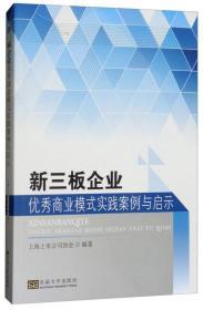 正版】新三板企业优秀商业模式实践案例与启示