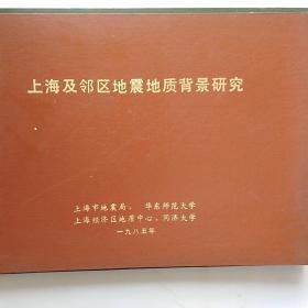 上海及邻近地区地震地质背景研究 (8开精装,有彩图,2本合售)