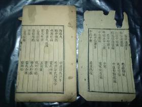 稀见木刻本中医资料书《阴隲汇编》存卷5一厚册----书品如图   ---内容好--都是中医秘方验方