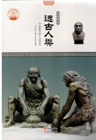梦想之旅-文化遗迹-远古人类/新