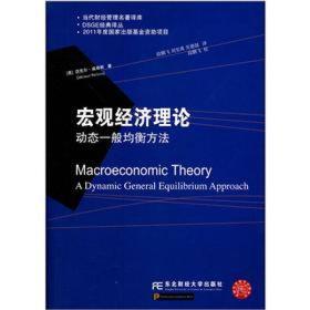 宏观经济理论:动态一般均衡方法