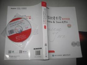 解密搜索引擎技术实战 Lucene&Java精华版(第3版)(附光盘)