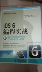 iOS 6编程实战