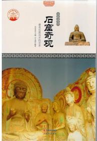 梦想之旅-文化遗迹-石窟奇观/新