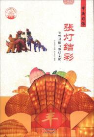 张灯结彩:元宵习俗与彩灯文化