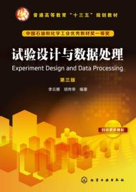 試驗設計與數據處理(李云雁)(第三版)