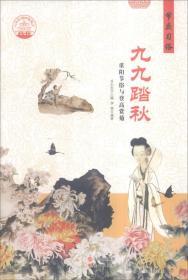 华精神家园-节庆习俗 九九踏秋/新