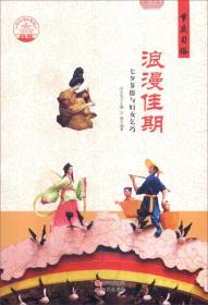 中华精神家园-节庆习俗 浪漫佳期/新