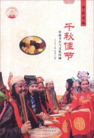 千秋佳节:传统节日与文化内涵