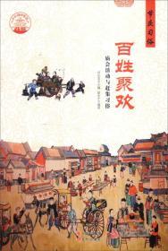 百姓聚欢:庙会活动与赶集习俗