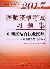 中西医结合执业医师(医学综合笔试部分)/医师资格考试习题集