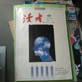 读者1990.1-12合订本