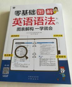 零基础 图解英语语法入门  图表解构 一学就会