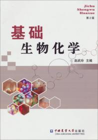 基础生物化学(第2版)