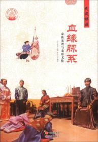 中华精神家园 民风根源:血缘脉系 家族家谱与家庭文化