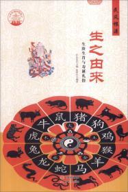 中华精神家园(民风根源)生之由来:生庚生肖与寿诞礼俗