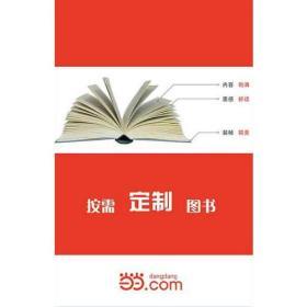 (四色)中华精神家园--民风根源·婚事礼俗