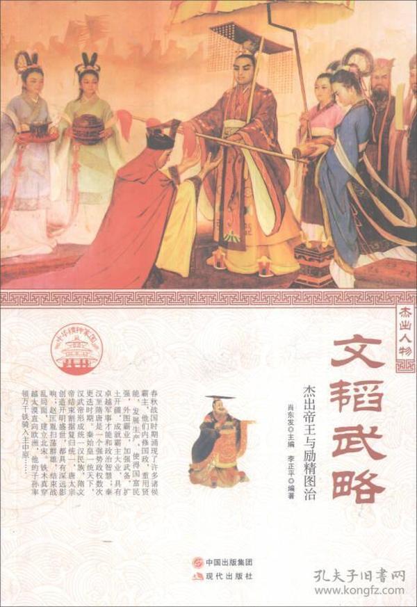 中华精神家园:杰出人物:文韬武略:杰出帝王与励精图治